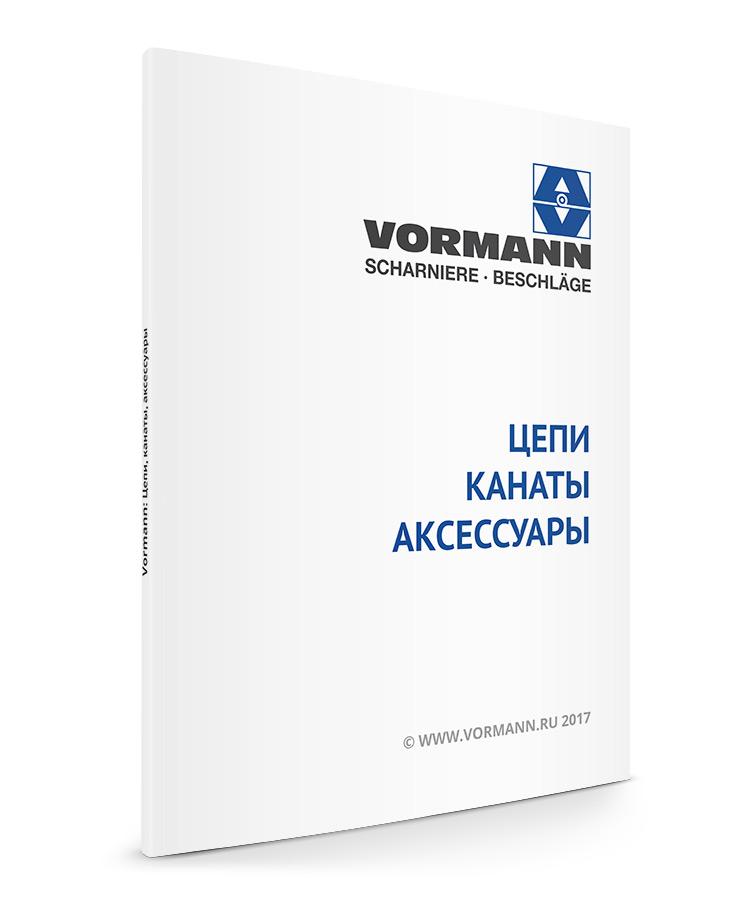 PDF - Vormann: Цепи, канаты, аксессуары