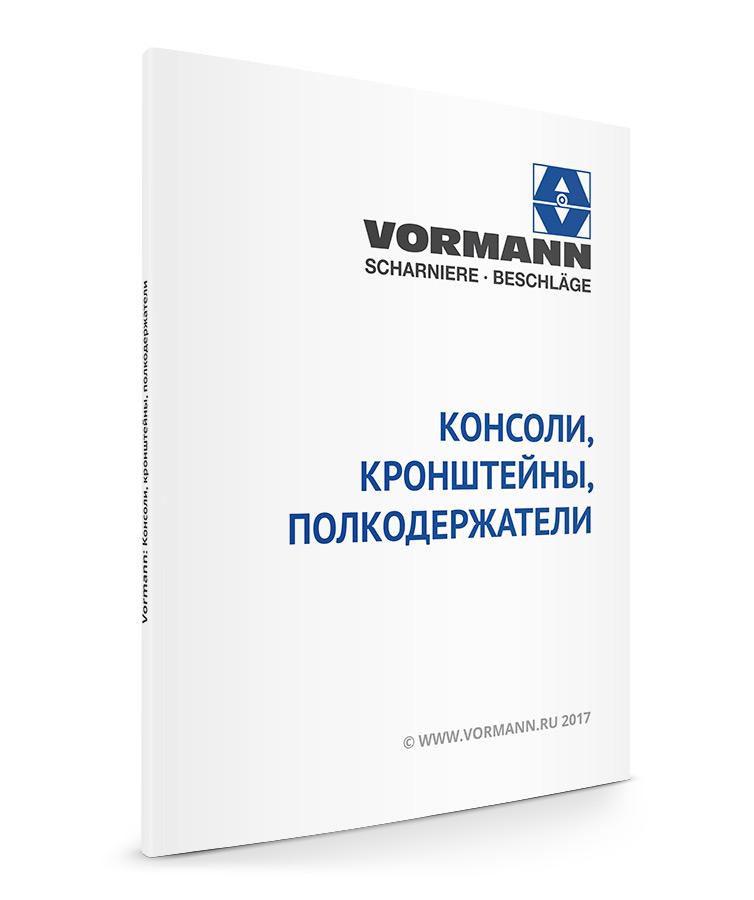 PDF - Vormann: Консоли, кронштейны, полкодержатели