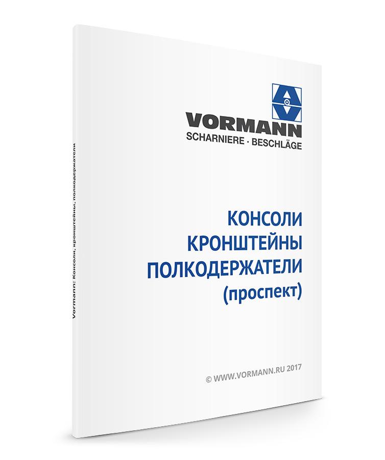 PDF - Vormann: Консоли, кронштейны, полкодержатели (проспект)