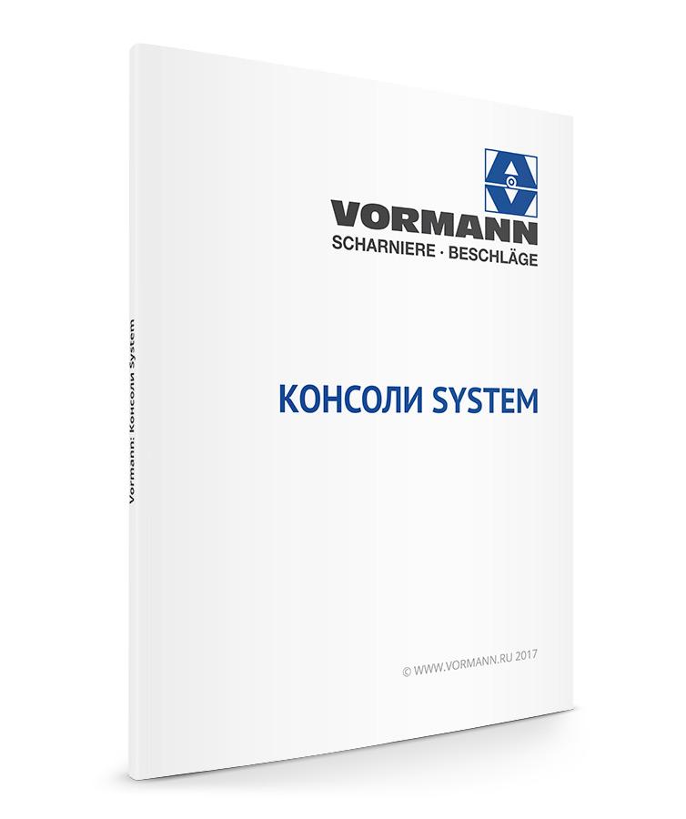 PDF - Vormann: Консоли System