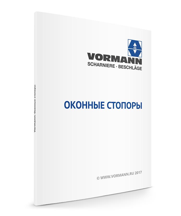 PDF - Vormann: Оконные стопоры