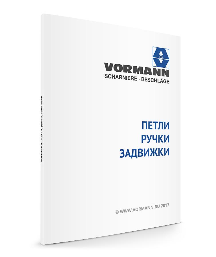 PDF - Vormann: Петли, ручки, задвижки