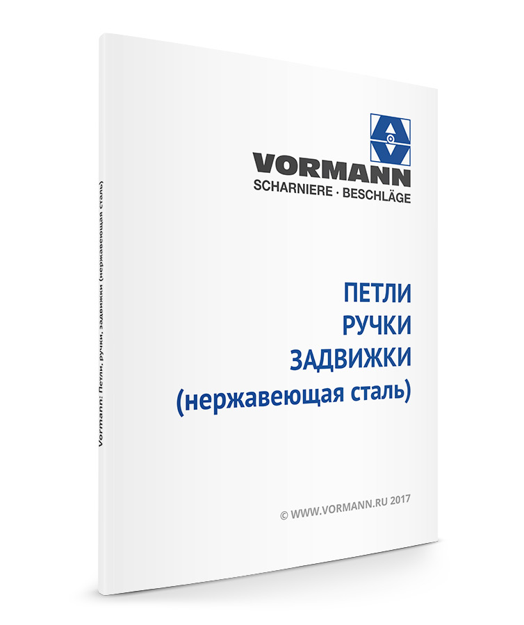 PDF - Vormann: Петли, ручки, задвижки (нержавеющая сталь)