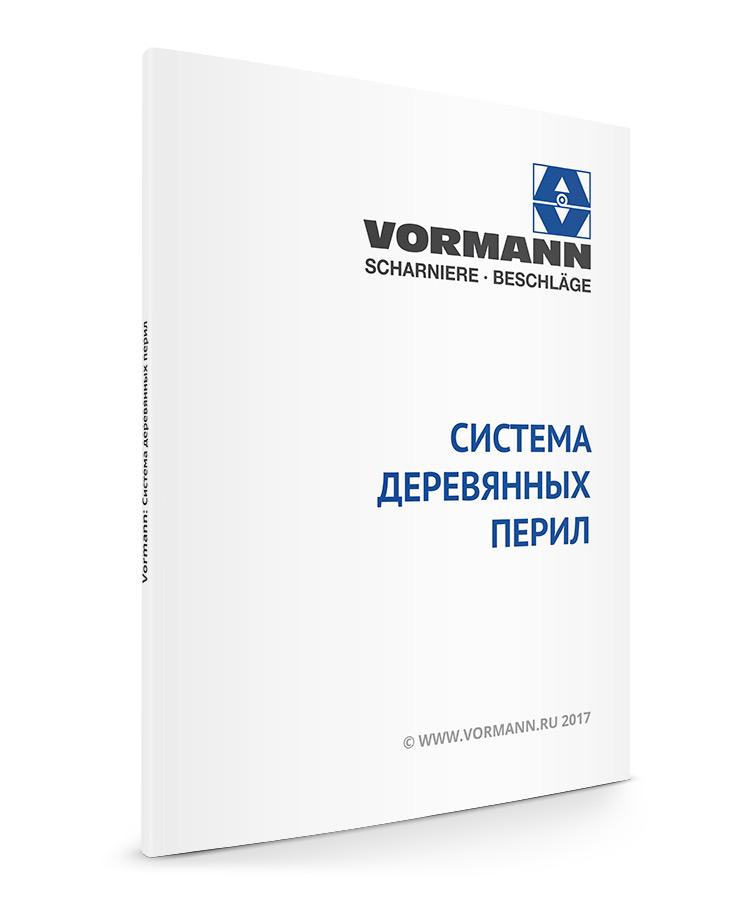 PDF - Vormann: Система деревянных перил