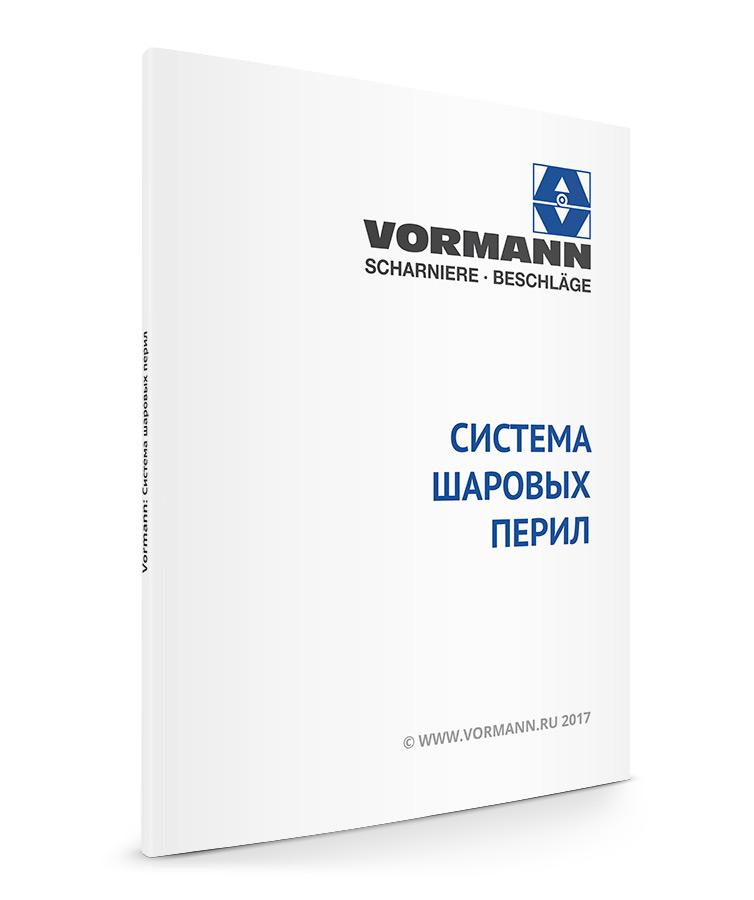 PDF - Vormann: Система шаровых перил