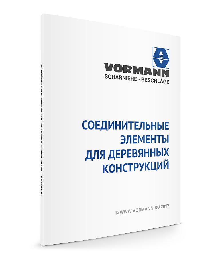 PDF - Vormann: Соединительные элементы для деревянных конструкций